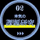 02.本気の課題研究
