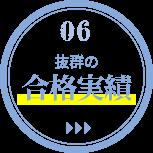 06.抜群の合格実績