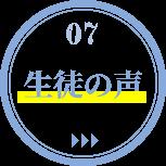 07.生徒の声