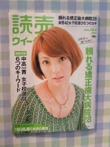 「読売ウイークリー」2008年10月5日号