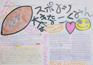 NZのスポーツについて調べました