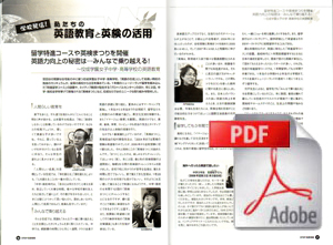 『STEP英語情報』2009.1・2月号記事