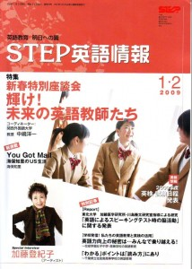 『STEP英語情報』2009.1・2月号
