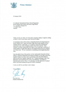NZ首相からの手紙
