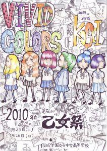 2010年度乙女祭ポスター