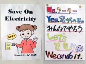 節電を促すポスター