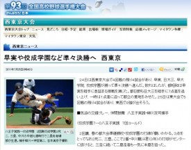 asahi.com(朝日新聞社):高校野球「早実や佼成学園など準々決勝へ 西東京」 - 西東京ニュース
