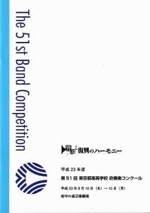 第51回東京都高等学校吹奏楽コンクール