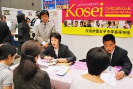 東京私学展