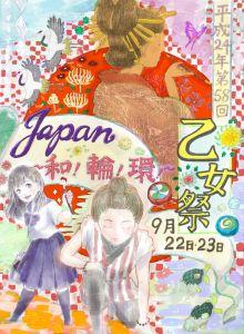 乙女祭ポスター