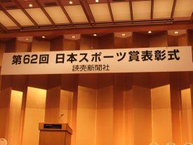 日本スポーツ賞