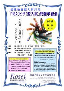 「PISA型入試」問題学習会のお知らせ