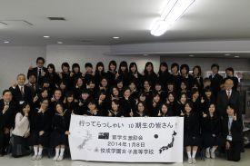 KGGS特進留学コース10期生激励会