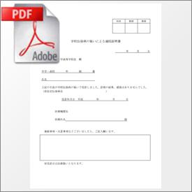 学校伝染病の疑いによる通院証明書
