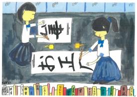 「国際子供美術展」展示作品