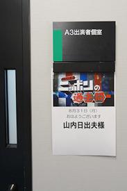 控え室ドア
