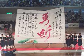書道パフォーマンス選手権大会披露作品