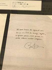 オバマ前大統領が広島を訪問された際に残された言葉