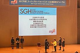 2017年度スーパーグローバルハイスクール(SGH)全国高校生フォーラム