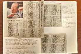 新聞ノート
