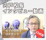 宍戸校長インタビュー動画