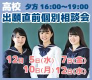 3. 【高校受験】出願直前個別相談会(夕方)のお知らせ
