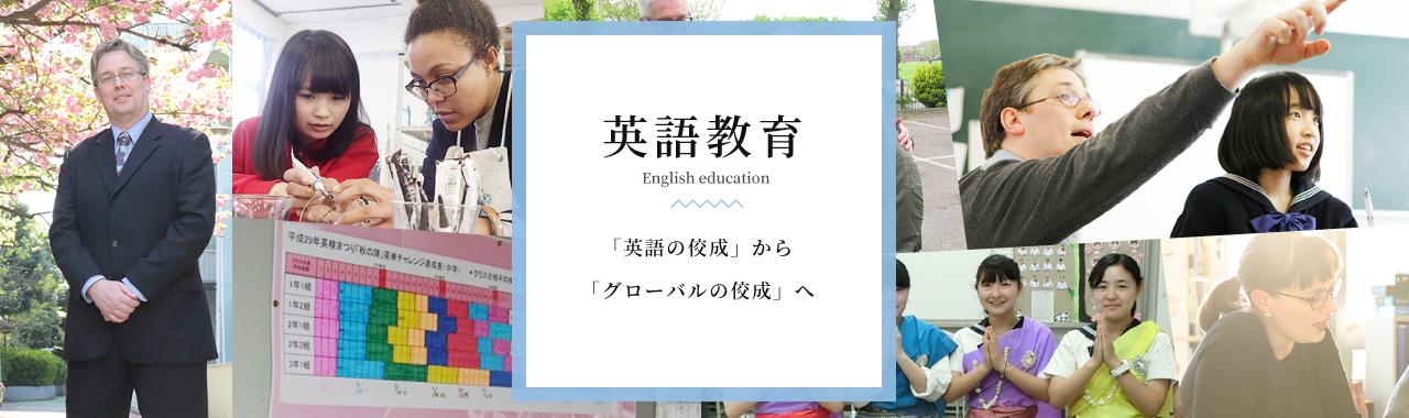 英語教育、「英語の佼成」から「グローバルの佼成」へ