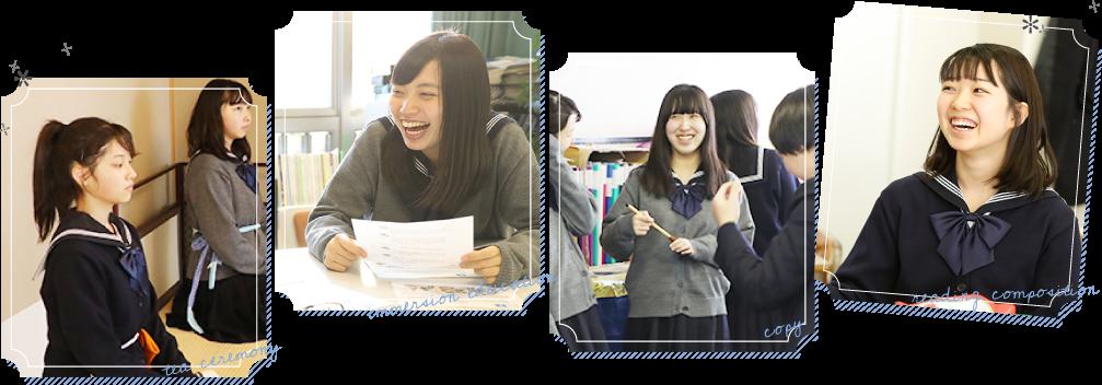 4枚の写真。左から茶道をしている生徒、プリントを手に笑顔の生徒、習字の時間に友だちと歓談、笑顔の生徒。