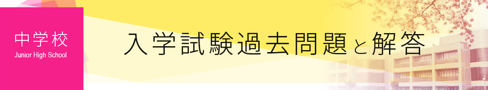 【中学校】入学試験問題と解答