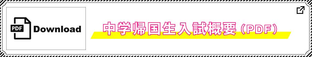 中学帰国生入試概要PDF