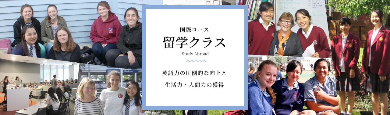 国際コース 留学クラス、英語力の圧倒的な向上と国際的視野の獲得