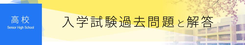【高校】入学試験問題と解答
