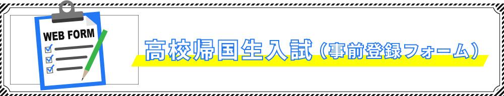 高校 帰国生入試 事前登録フォーム