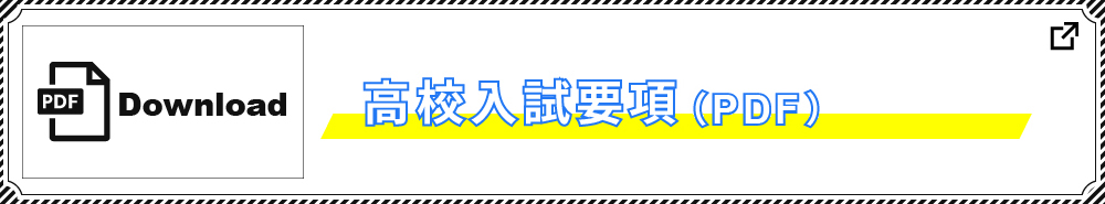 高校入試要項PDF