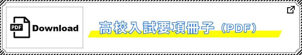 高校入試要項冊子PDF