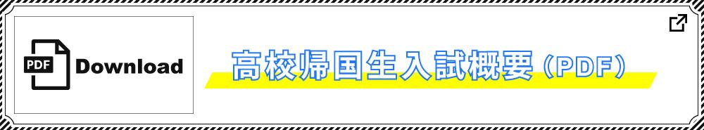 高校帰国生入試概要PDF