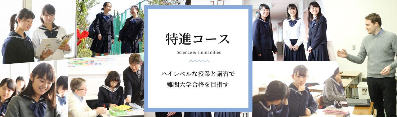 特進文理コース文理クラス、5教科7科目を学び、難関大学を目指す