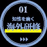 01.知性を磨く海外研修