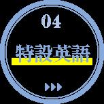 04.特設英語