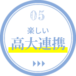 05.楽しい高大連携