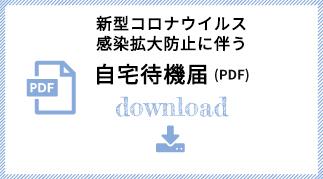 新型コロナウイルス感染拡大防止に伴う 自宅待機届(PDF)