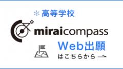 miraicompass高等学校Web出願はこちらから