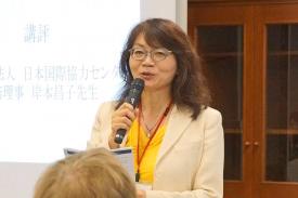 一般財団法人 日本国際協力センター(JICE)常務理事の岸本昌子先生