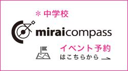miraicompass中学校イベント予約はこちらから