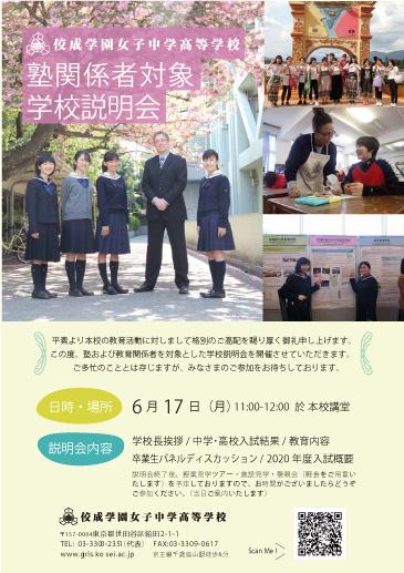 塾関係者対象説明会のご案内 日時:6月17日(月)11:00~12:00