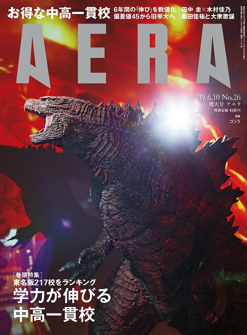 AERAゴジラ表紙画像